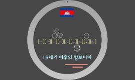 2016-1 동남아시아사 10강