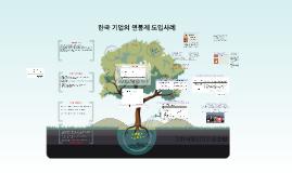 Copy of 한국 기업의 연봉제 도입사례
