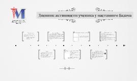 Dnevnik aktivnosti učenika u nastavnim bazama
