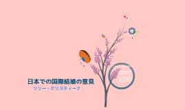 日本での国際結婚の意見