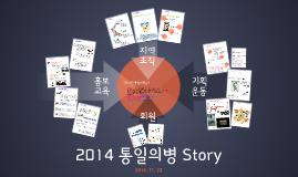 2014 통일의병 Story