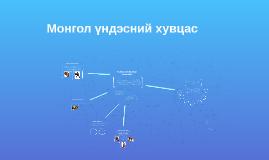 Copy of Copy of Copy of Монгол үндэсний хувцас