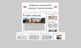 Кафедра видавничої справи та редагування