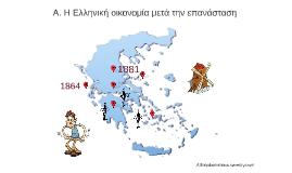 Η Ελληνική οικονομία μετά την επανάσταση