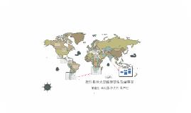 Copy of Copy of Copy of 國際友善校園建立專案