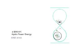 Copy of 수력에너지
