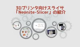 3Dプリンタ向けスライサ「Neonite-Slicer」の紹介