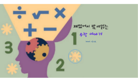 재밌어서 밤새읽는 수학 이야기