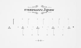 วิธีการสอนแบบจิ๊กซอว์ (Jigsaw)