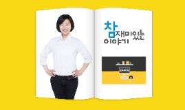 Copy of 참 재미있는_김다은 수정중