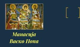 Манасија