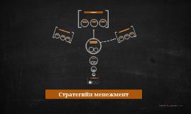 Стратегийн менежмент