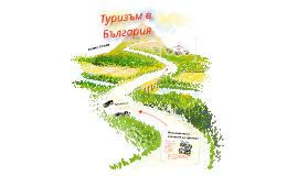 Copy of Туризъм в България