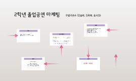 Copy of 2학년 졸업공연 마케팅