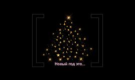 Copy of Новый Год