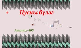 Copy of Цусны бүлэг