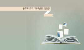 문학의 가치 (2) 구운몽, 김만중