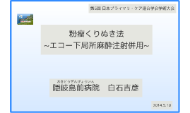 粉瘤くりぬき法~エコー下局所麻酔注射併用~