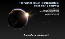 Copy of 2017-Непилотируемая космонавтика: железяки в космосе