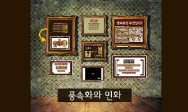 Copy of 2조_미술_민화와 풍속화