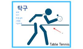 탁구 1차시(역사-그립-기본자세)