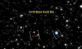 지구형 행성과 목성형 행성