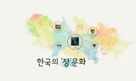 한국의 '장'문화