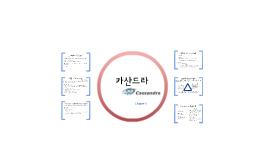 카산드라 Study 자료 - 1장