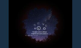 Специальная и общая теории относительности
