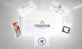 Компания ПОКРОВ
