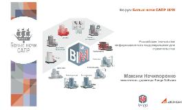 Complex BIM from ASCON