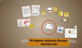 Copy of Методики анализа бизнес-процессов