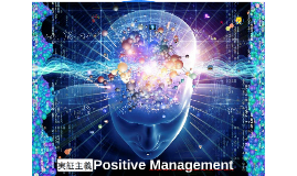 A Cultura do Positivo