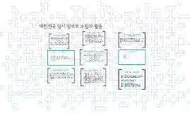 대한민국 임시 정부의 수립과 활동