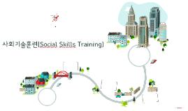 사회기술훈련(Social Skills Training)