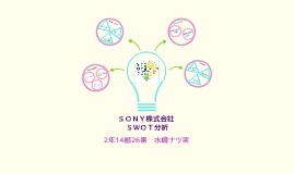 (株)SONY SWOT分析