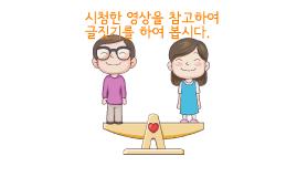 창체_양성평등 글짓기