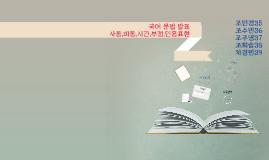국어 문법 발표