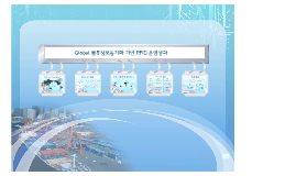 Global 물류정보 동기화 기술 기반 RFID 운영성과
