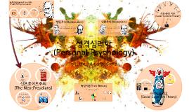 Copy of Psychology unit 7: Personality