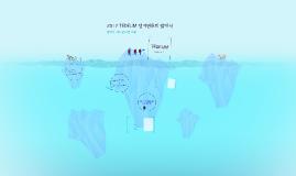 2017 TEDEUM 정기연주회 발대식