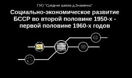 Социально-экономическое развитие БССР во второй половине 195