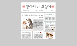 강아지 vs 고양이