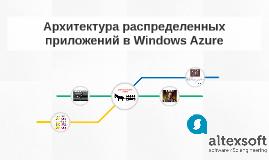 Архитектура распределенных приложений в Windows Azure