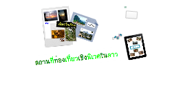 Copy of  ลาว:)