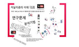 Copy of 저널리즘의 이해 발표