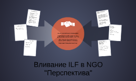 Концепция ОО для ILF