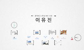 자기소개 30917이유진