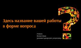 Copy of Шаблон для любой презентации по-быстрому