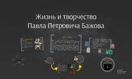 Copy of Бажов